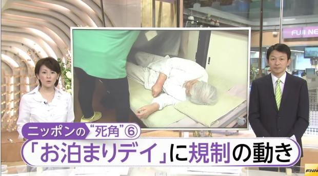 特別養護老人ホーム入所待ちの受け皿になっている「お泊りデイーサービス」の規制強化