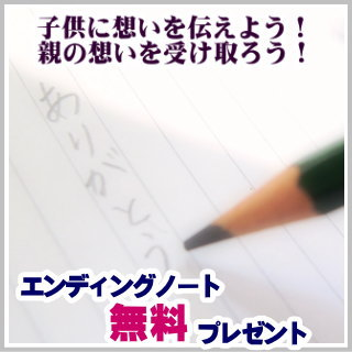 エンディングノート書き方講座