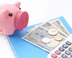 相続税節税対策
