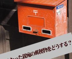 亡くなった親宛の郵便物