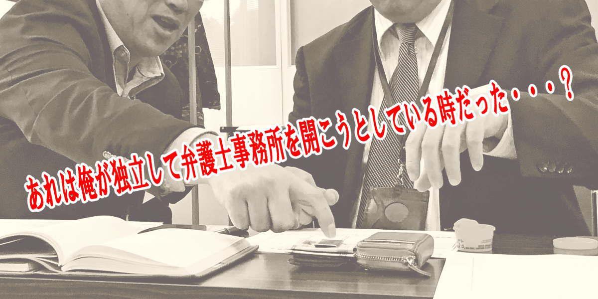 若手弁護士一郎の独立開業