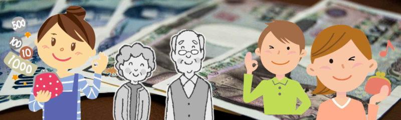 高齢の親の財産残を管理している子供