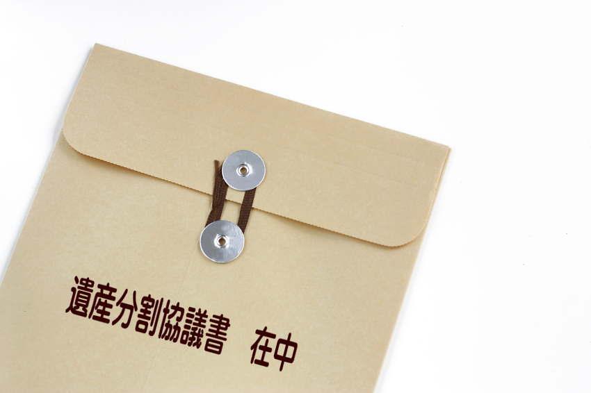 送りつけられた遺産分割協議書