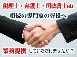 税理士・弁護士・司法書士さまとの提携