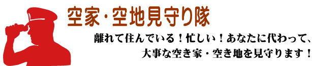 akiya_akiti_mimamoritai_big