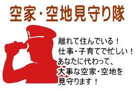 akiya_akiti_mimamoritai