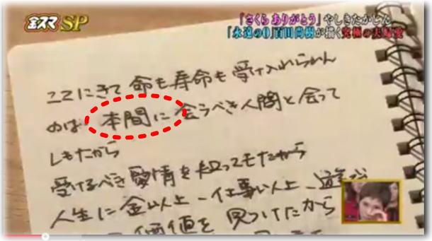たかじんの妻の殉愛|関西人が字で「本間に」なんて書きまへんで!いやホンマに!