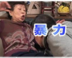 高齢者虐待