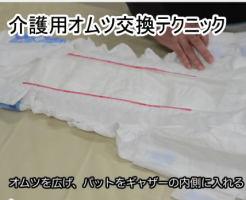 介護用おオムツ交換テクニック