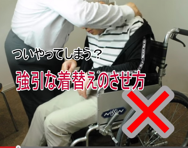 高齢の親についつい強引な着替えのさせ方をしていませんか?|プロの介護士に学ぶ介護テクニック