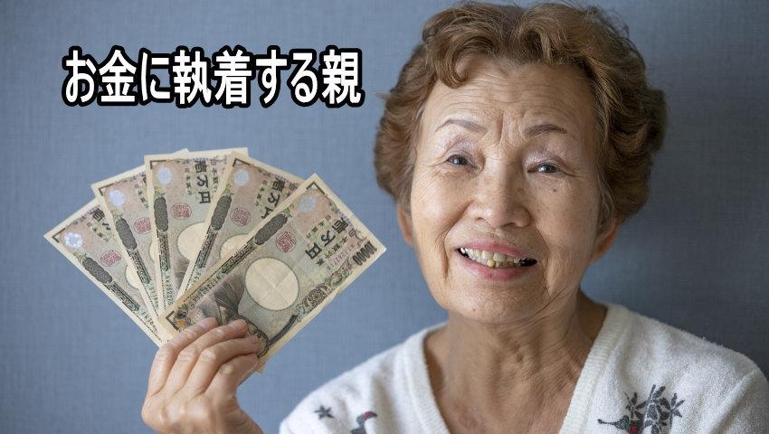 お金に異常な執着心を持つ高齢の親