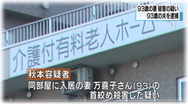 老人ホームに老夫婦が入居してすぐに93歳の夫が妻の首を絞めて殺害