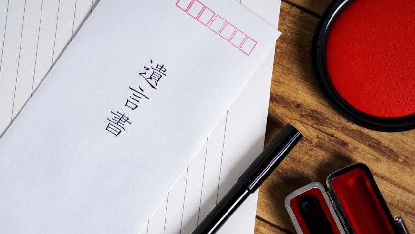 離婚した子供を省いた現妻と現妻との子供に相続させる遺言書の書き方
