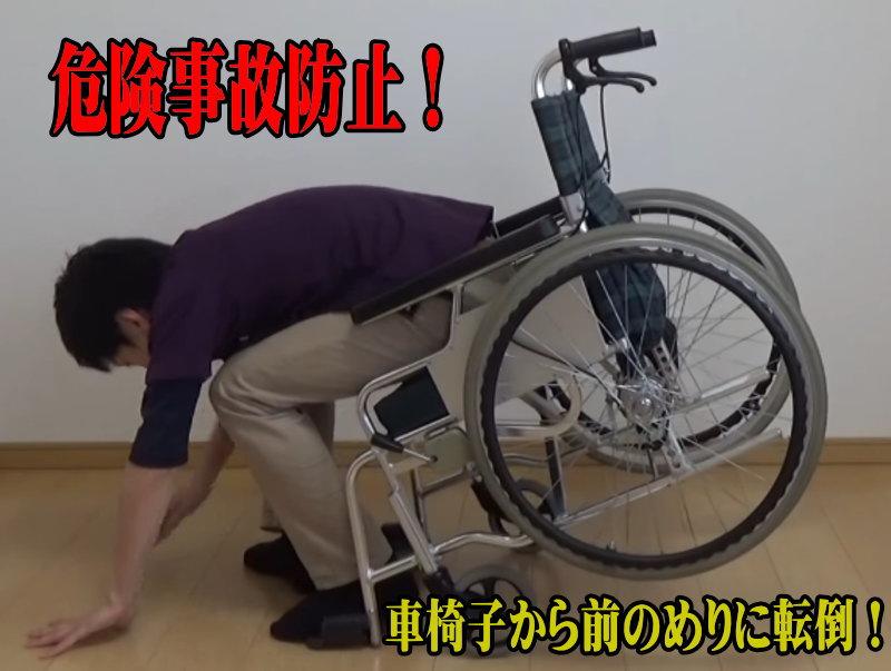 車椅子の転倒事故