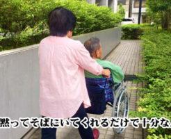 生きる時間の残っていない親はただ誰かがそばにいてくれるだけでいい