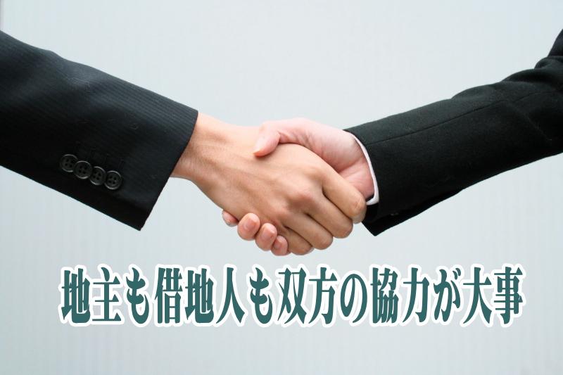 地主と借地人の相互協力