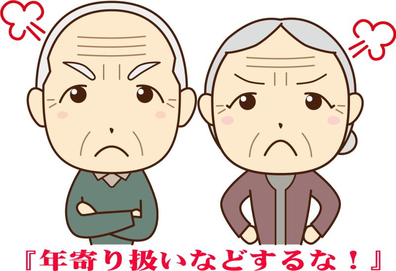 年寄る扱いするなと怒る高齢の親