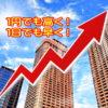 実家売却専門の不動産屋が教える!相続した不動産を1円でも高く1日でも早く売る方法