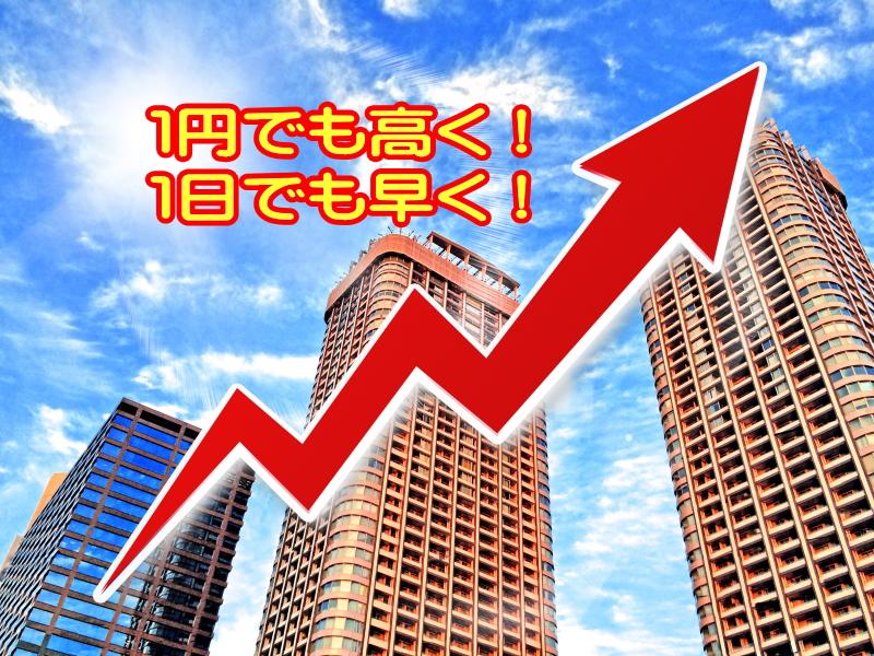 相続した親の家を1円でも高く売る方法