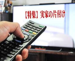 テレビ番組で特集された「実家の片付け」