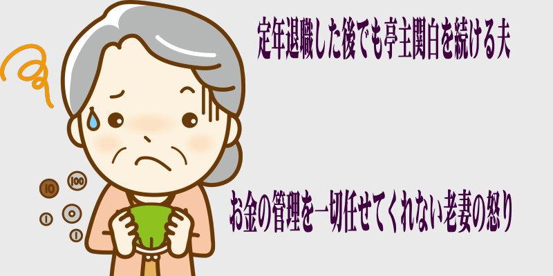 定年退職した夫に不満の妻の熟年離婚