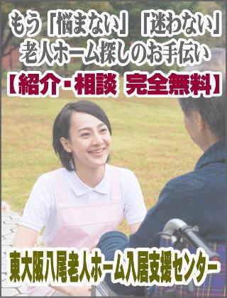 東大阪・八尾老人ホーム入居支援センター