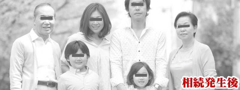 相続発生後の家族