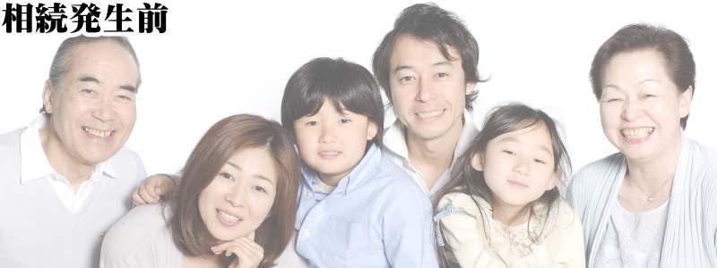 相続発生前の家族