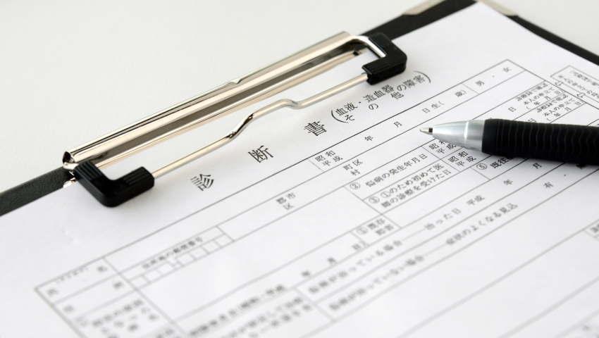 医師の診断書