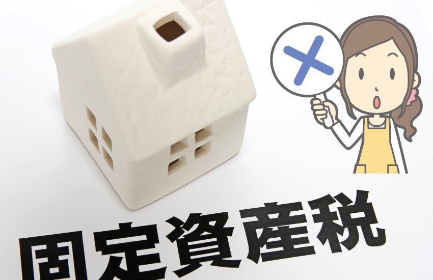 親の家を相続した時の固定資産税