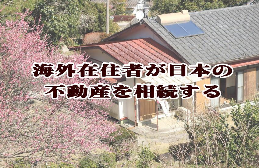 海外在住者が日本の親の家を相続