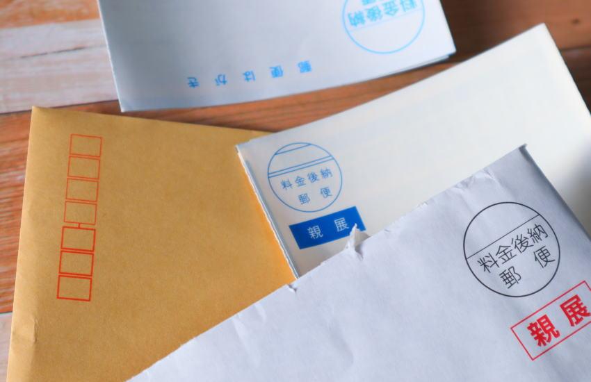実家に届く郵便物