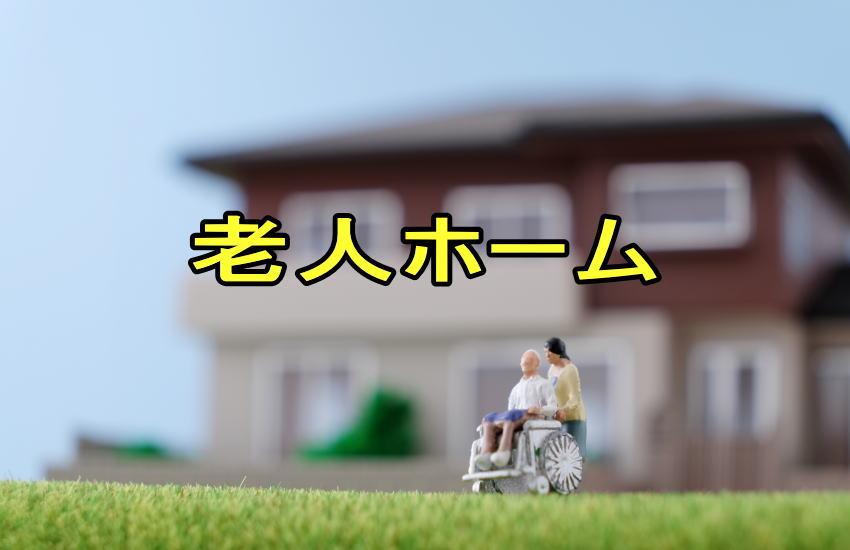 老後sの住まいは老人ホーム