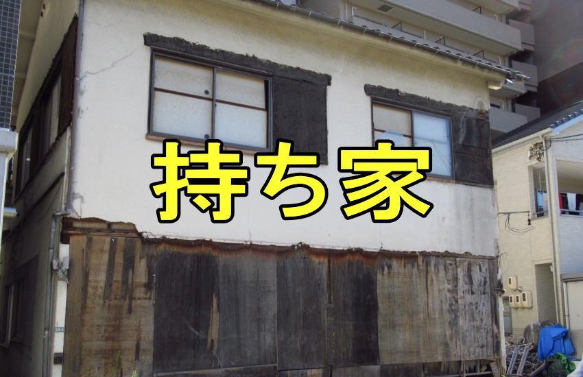 老後の住まい(持ち家)
