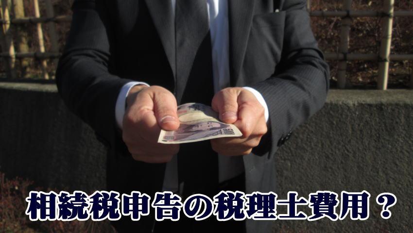 相続税申告の税理士費用