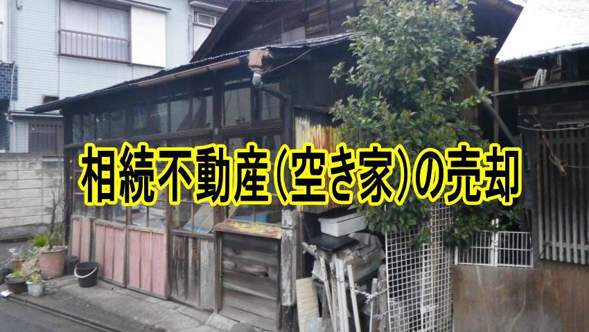 相続不動産が大阪で空き家ならその売却の進め方にはコツがある