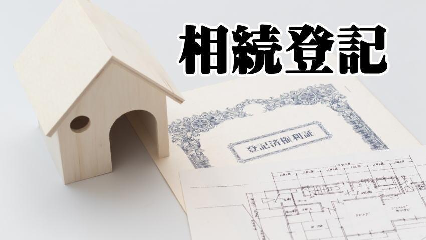土地の相続登記のやり方 費用・期限・必要書類・申請書・自分でできる?