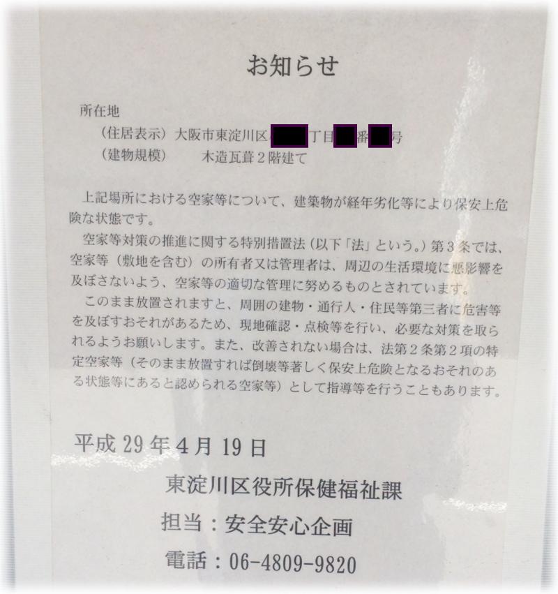 空き家警告書