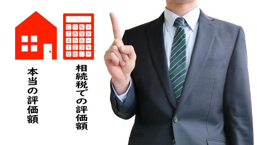 相続税対策と遺産分割対策