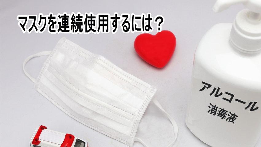 マスクを連続使用するため消毒除菌スプレーで繰り返し再利用する