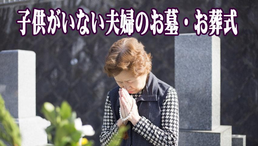 子供がいない夫婦のお墓とお葬式