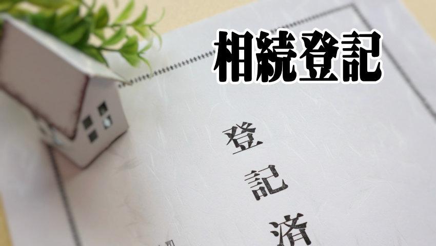 亡くなった親の家の相続登記