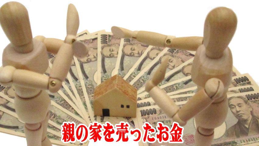 親の家を売ったお金を分ける