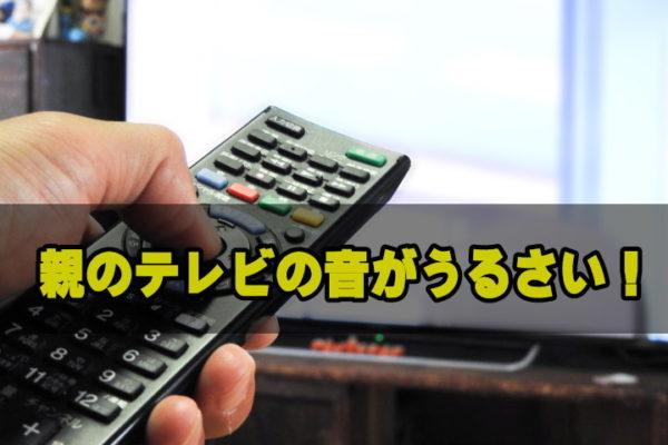 同居の親のテレビの音がうるさい!おすすめ老人のテレビ大音量対策