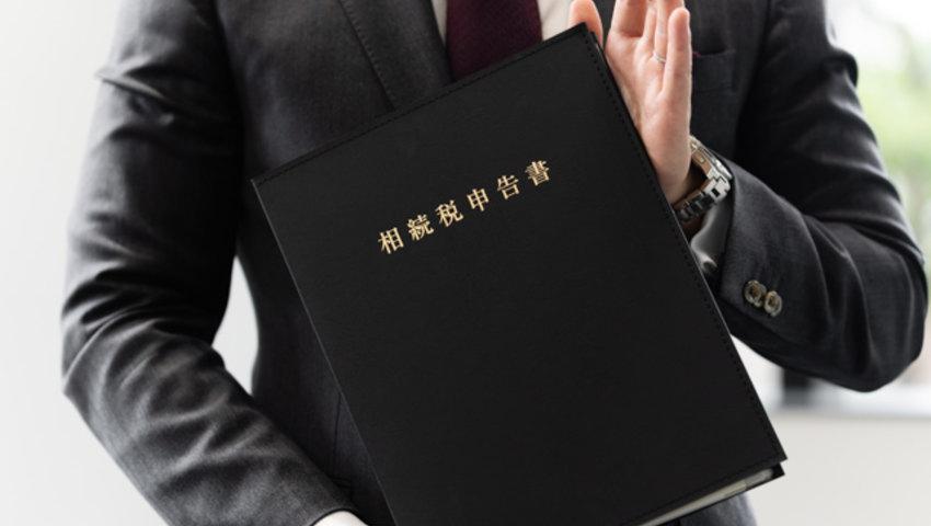 相続税申告の経験が豊富な税理士