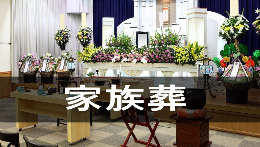 【家族葬を検討の方は必読】家族葬の流れやマナーと気になる費用
