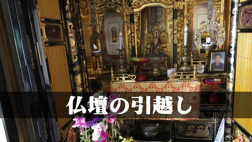 仏壇の引っ越し