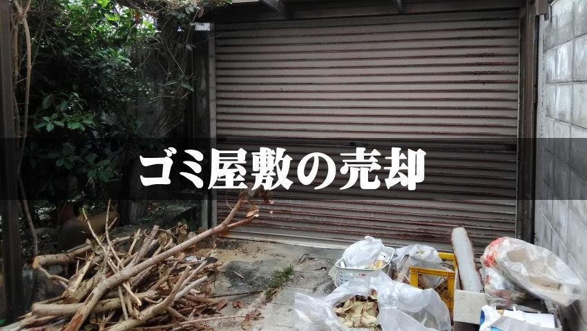 ゴミ屋敷の売却