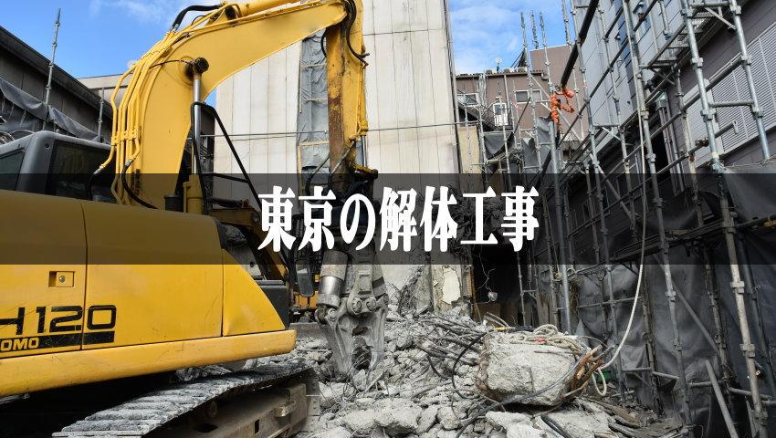 東京都の建物解体工事
