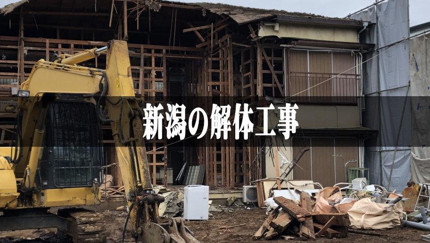 新潟県の建物解体工事